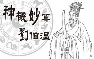 刘伯温预言2020年发生了什么,刘伯温的三大预言