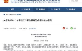 发改委:春运期间推动健康码全国一码通行