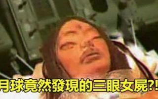 月球三眼女尸真相揭秘,三眼女尸被发现时竟然还活着