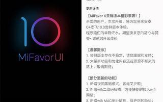 中兴智能手机操作系统MiFavor 10正式发布