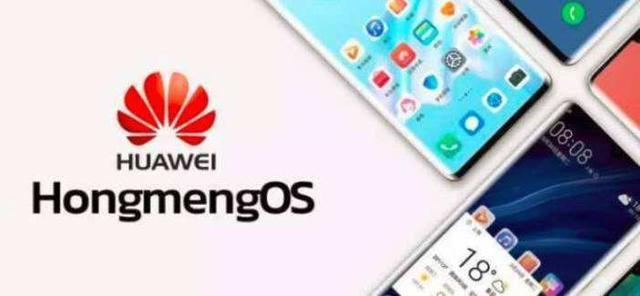 华为宣布鸿蒙操作系统战略:确认鸿蒙OS手机推出时间-第1张图片-IT新视野