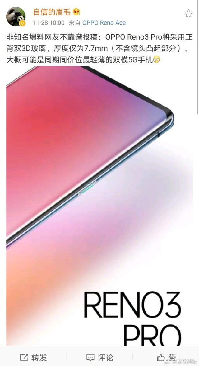 OPPO首款双模5G手机OPPO Reno3 Pro曝光 厚度仅7.7mm-第1张图片-IT新视野