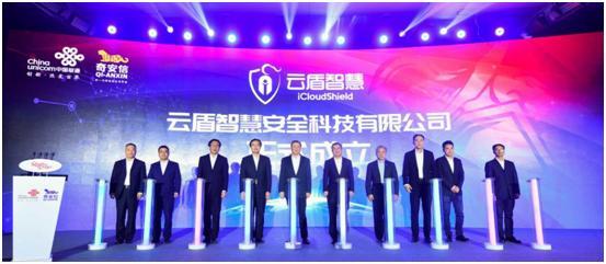 中国联通联手奇安信成立云盾智慧安全科技有限公司-第1张图片-IT新视野