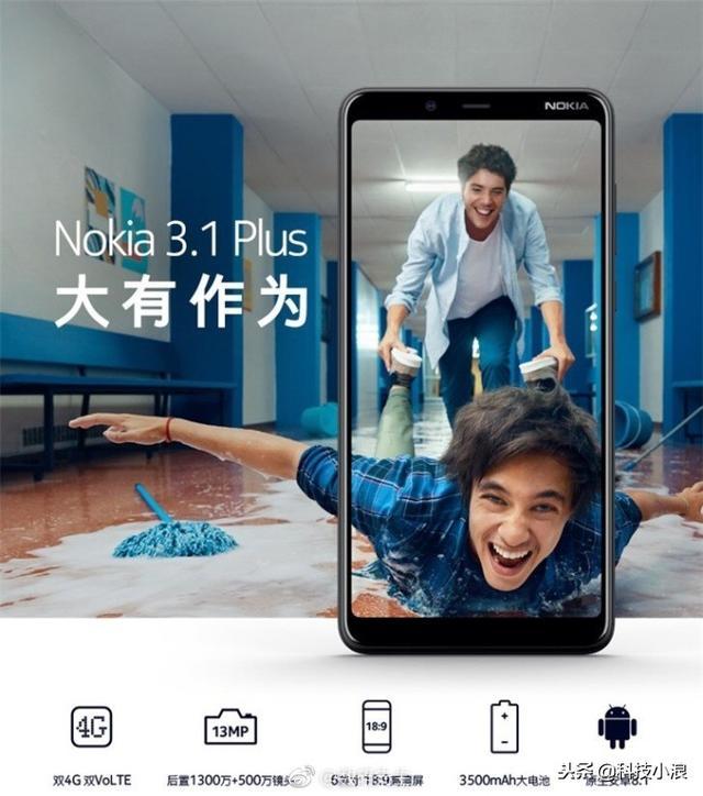 诺基亚3.1 Plus国行版发布 联发科P22 起售1099元-第1张图片-IT新视野