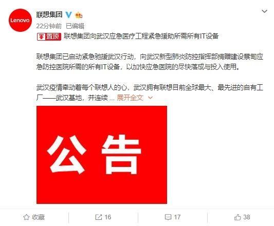"""联想集团向武汉""""小汤山""""紧急援助所需所有IT设备-第1张图片-IT新视野"""