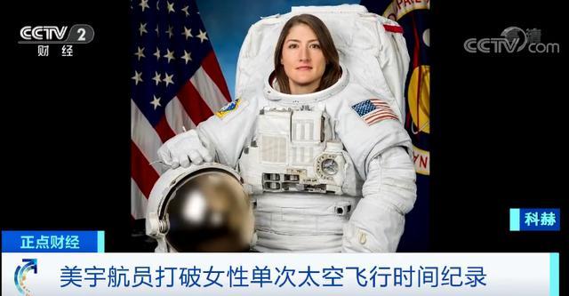 超过289天!美国宇航员打破女性单次太空飞行时间纪录-第1张图片-IT新视野