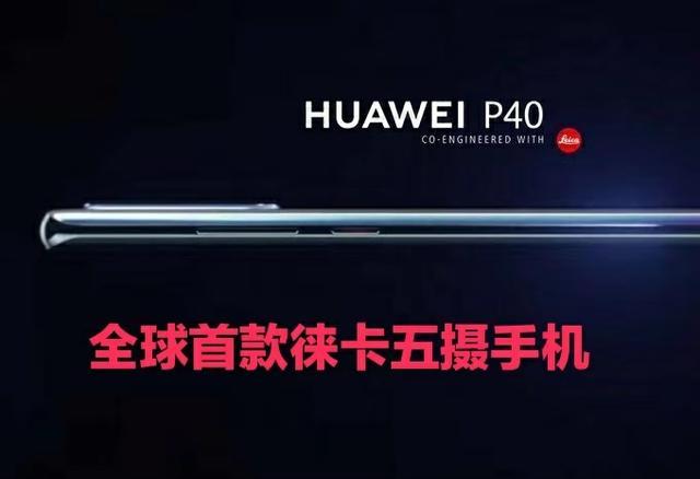 华为P40Pro确认3月发布,麒麟990+超级光变+大电池-第3张图片-IT新视野
