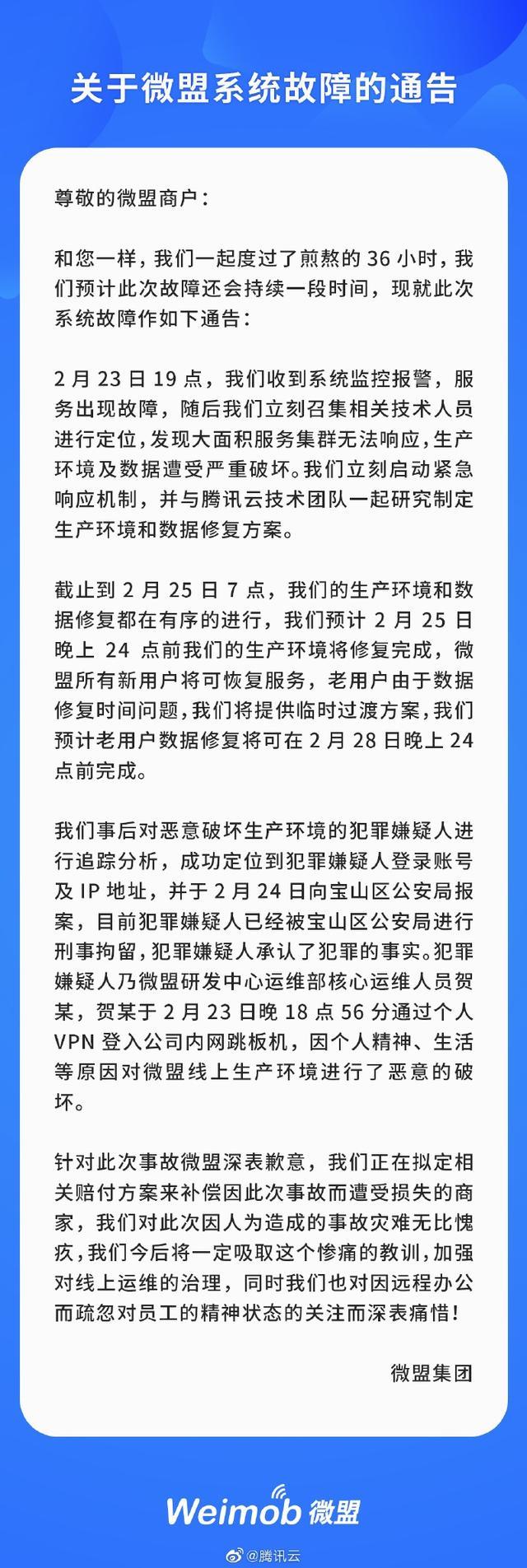 """腾讯云回应微盟""""删库跑路""""事故:正研究制定修复方案-第1张图片-IT新视野"""