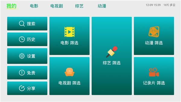 TV影院 一款没有VIP 没有广告的福利app -第1张图片-IT新视野