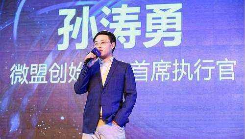 微盟宣布商家赔偿计划,孙涛勇等管理层承担5000万-第1张图片-IT新视野