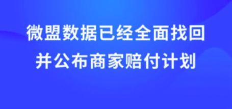 微盟宣布商家赔偿计划,孙涛勇等管理层承担5000万-第2张图片-IT新视野