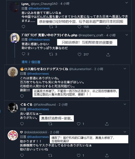 马云捐赠100万只口罩抵达东京 引起日本网友热议-第2张图片-IT新视野