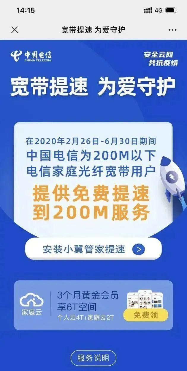 电信放大招,带宽免费提速至200M,全国可用-第2张图片-IT新视野