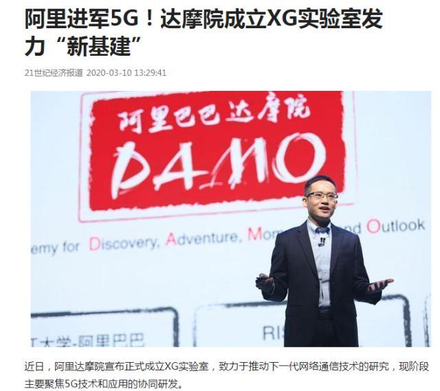 阿里巴巴正式宣布进军5G领域,华为迎来最强队友-第1张图片-IT新视野