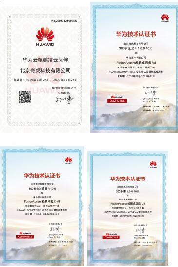 360宣布旗下产品已经与华为鲲鹏完成兼容性认证-第1张图片-IT新视野