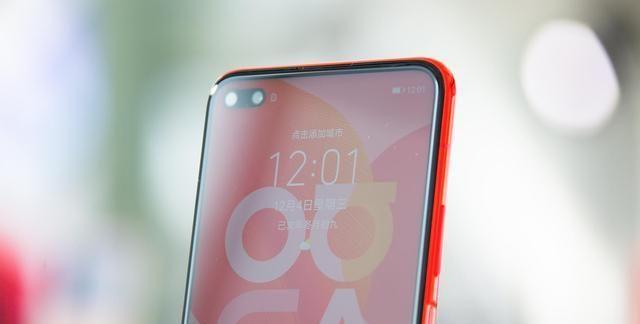 华为Nova 7入网,麒麟990+40W快充+挖孔-第2张图片-IT新视野