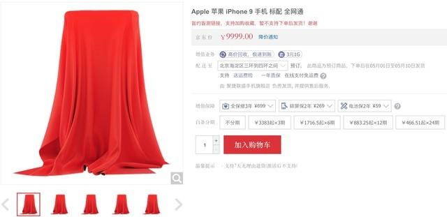 iPhone 9上线第三方商家平台,5月1日发货,看来4月发布是稳了-第2张图片-IT新视野