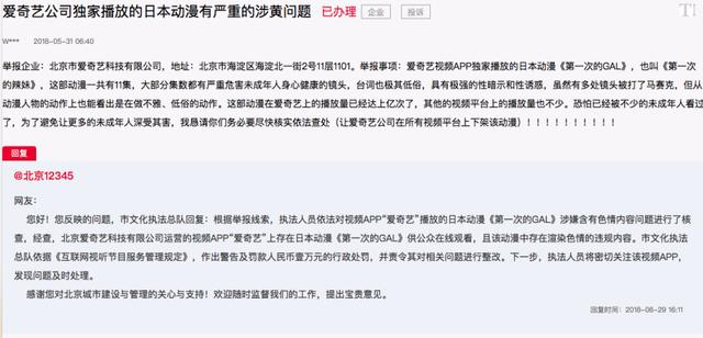 """全国""""哀悼日""""涉黄,爱奇艺发文道歉宣布下架奇秀直播-第2张图片-IT新视野"""