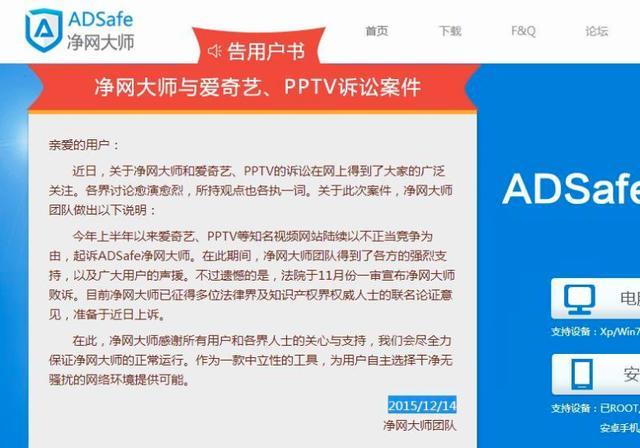 因自带屏蔽广告功能,优酷起诉了四家国产浏览器,索赔155万-第4张图片-IT新视野