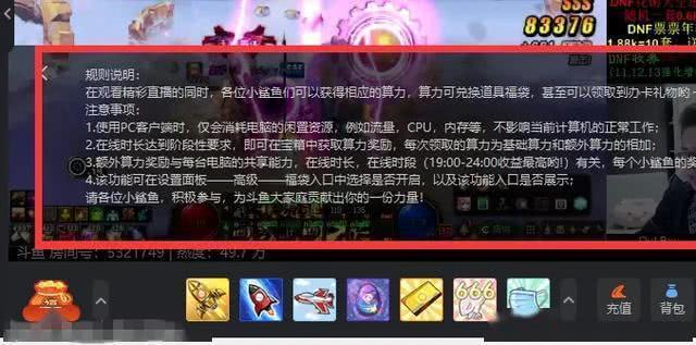 网友控诉斗鱼利用玩家电脑挖比特币,受害者达千万-第2张图片-IT新视野