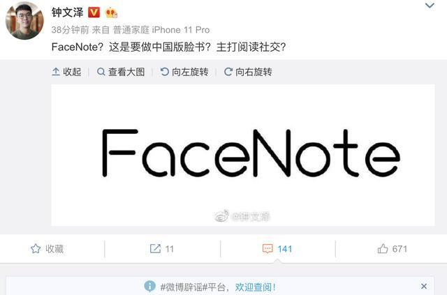 网传FaceNote或为facebook中国本土化品牌-第1张图片-IT新视野