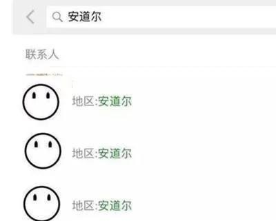 为什么中国很多微信用户将国家设置为安道尔-第1张图片-IT新视野