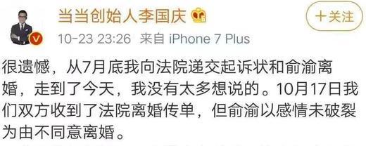 李国庆赴当当夺公章,当当网:已报警-第2张图片-IT新视野