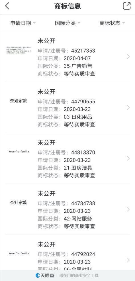 """李佳琦""""oh my god""""声音商标被注册,公司称保护性注册-第2张图片-IT新视野"""