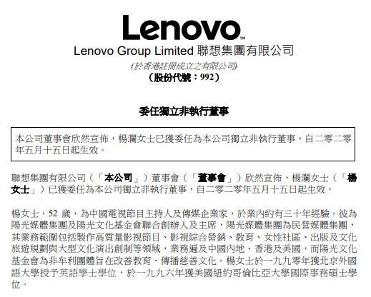 联想集团委任杨澜为独立董事 任期三年年薪235万-第1张图片-IT新视野