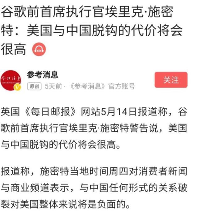 谷歌前首席执行官斯密特:美国对华为的封杀等于帮助中国发展-第2张图片-IT新视野