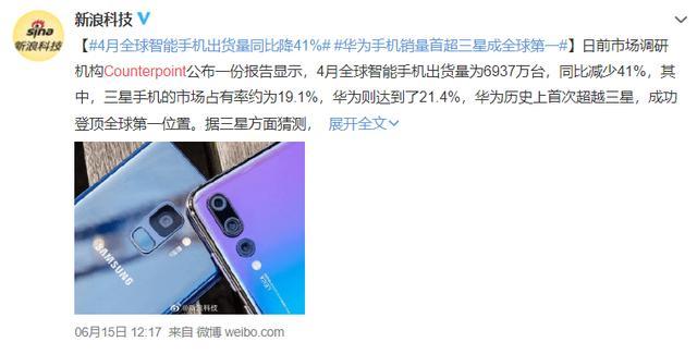 全球第一!华为超越三星成为全球第一智能手机厂商-第1张图片-IT新视野
