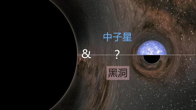 引力波发现未知天体,可能是介于中子星和黑洞之间的夸克星-第1张图片-IT新视野