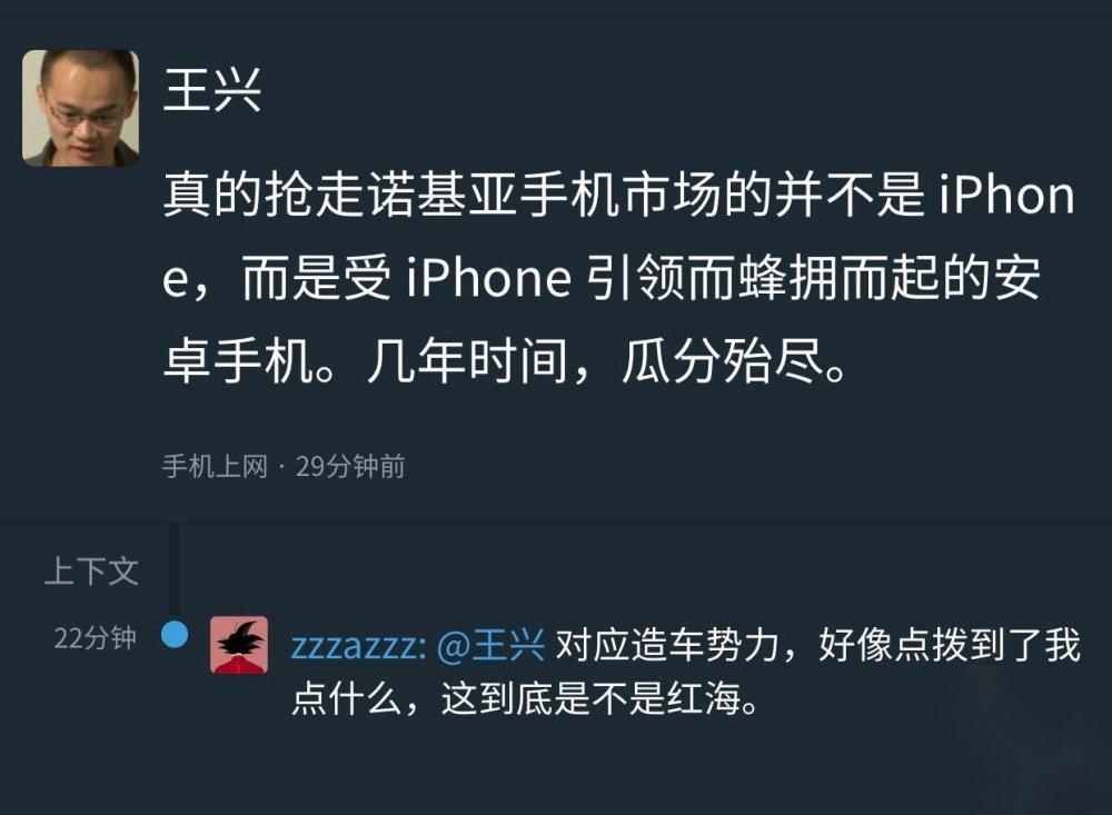 美团王兴:抢走诺基亚份额的是安卓手机并非是苹果-第1张图片-IT新视野