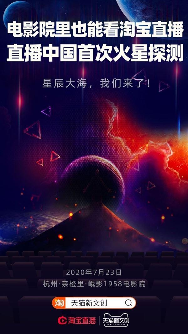 淘宝包电影院直播中国首次火星探测器发射-第1张图片-IT新视野