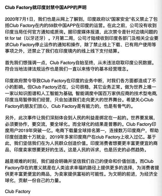 """""""印度版淘宝""""被封杀!中国创始人态度坚决-第1张图片-IT新视野"""
