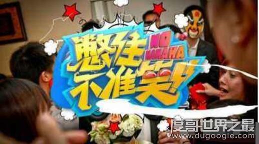 10大日本大尺度综艺节目-第8张图片-IT新视野