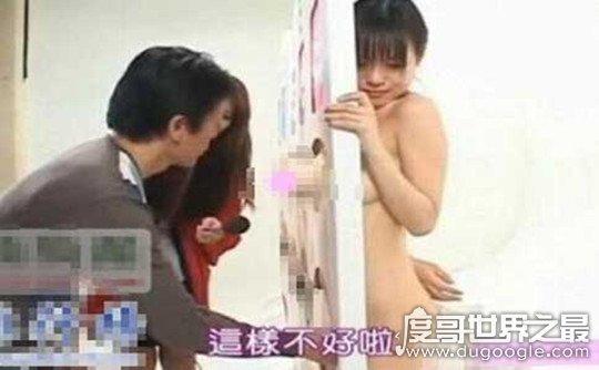 10大日本大尺度综艺节目-第1张图片-IT新视野