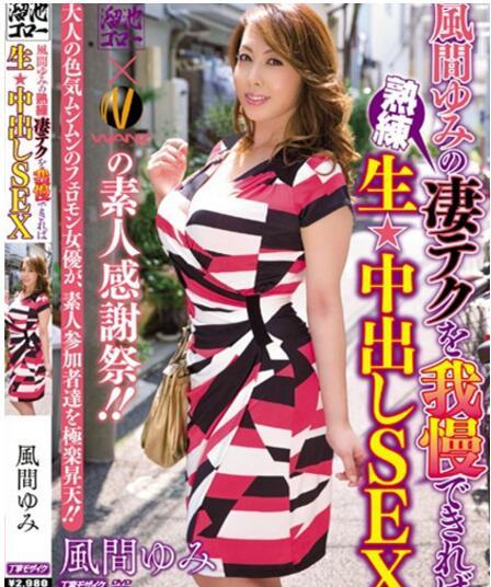 日本作品最多的女星:风间由美2188部,日本熟女系女王-第5张图片-IT新视野
