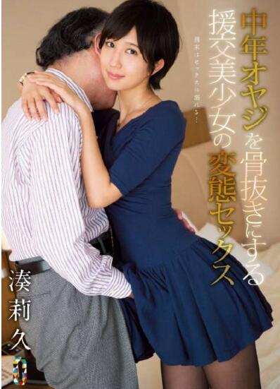 日本90后清纯女优:凑莉久-第2张图片-IT新视野