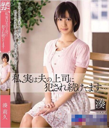 日本90后清纯女优:凑莉久-第4张图片-IT新视野