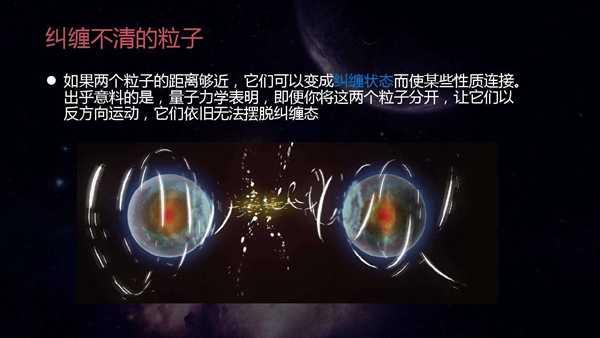 量子纠缠很可怕?量子纠缠的本质是什么-第2张图片-IT新视野